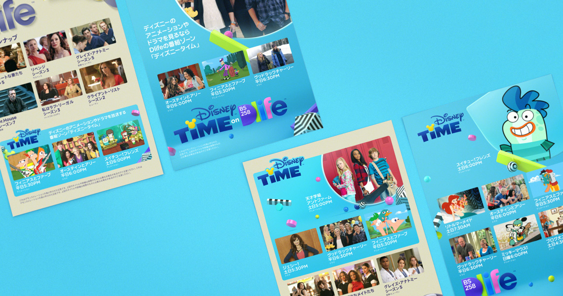 Dlife DisneyTime Ad Templates